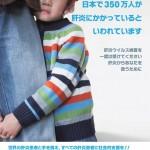 第1回 世界・日本肝炎デーフォーラム開催
