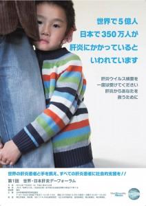 第1回世界・日本肝炎デーフォーラム開催