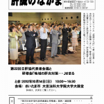 情報誌「肝臓のなかま」97号