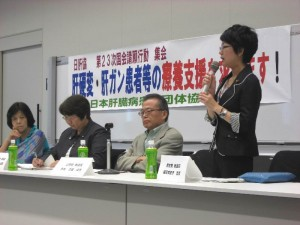 2011.9 日肝協国会請願