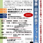 2013.7.28 第2回 世界・日本肝炎デーフォーラム開催