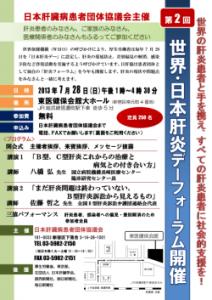 第2回 世界・日本肝炎デーフォーラム開催