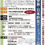 2014.7.27 第3回 世界・日本肝炎デーフォーラム
