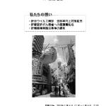 2015.11.8 日肝協 第25回 全国交流のつどい・代表者会議 in 大阪
