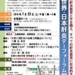 2016.7.23 第5回 世界・日本肝炎デーフォーラム
