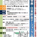 2017.7.30 第6回 世界・日本肝炎デーフォーラム