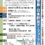 2018.7.29 第7回 世界・日本肝炎デーフォーラム開催