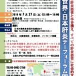 2019.7.27 第8回 世界・日本肝炎デーフォーラム開催