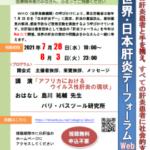 2021.7.28-8.3 第9回 世界・日本肝炎デーフォーラム開催